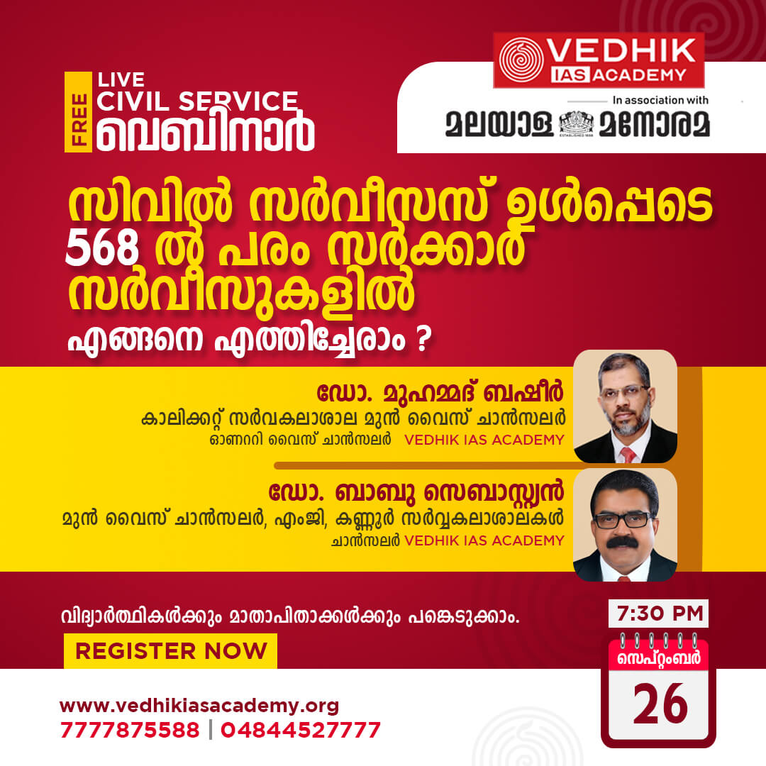 Vedhik-IAS-Academy-in-association-with-manorama-webinar26th