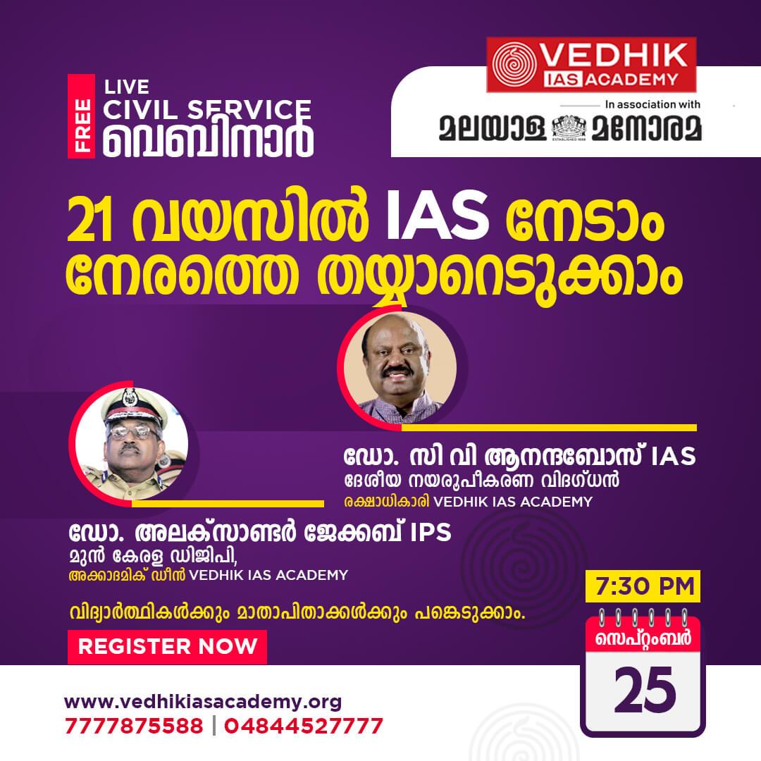 Vedhik-IAS-Academy-in-association-with-manorama-webinar